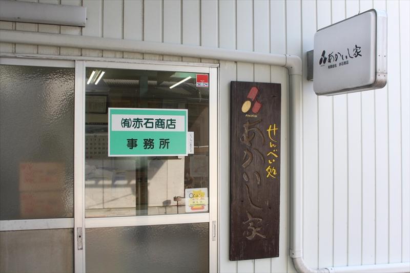 鳥取県境港市の有限会社赤石商店